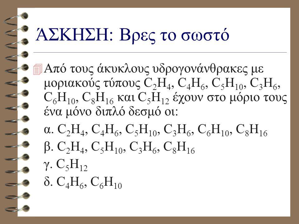 4 Ο γενικός τύπος για τις κορεσμένες μονοσθενείς αλκοόλες είναι: α.