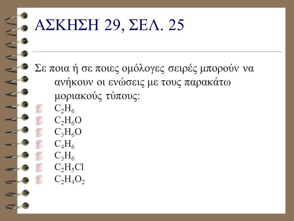 ΑΣΚΗΣΗ: Να αντιστοιχίσετε σωστά σε κάθε γενικό μοριακό τύπο της Στήλης Ι μία ένωση της Στήλης ΙΙ.