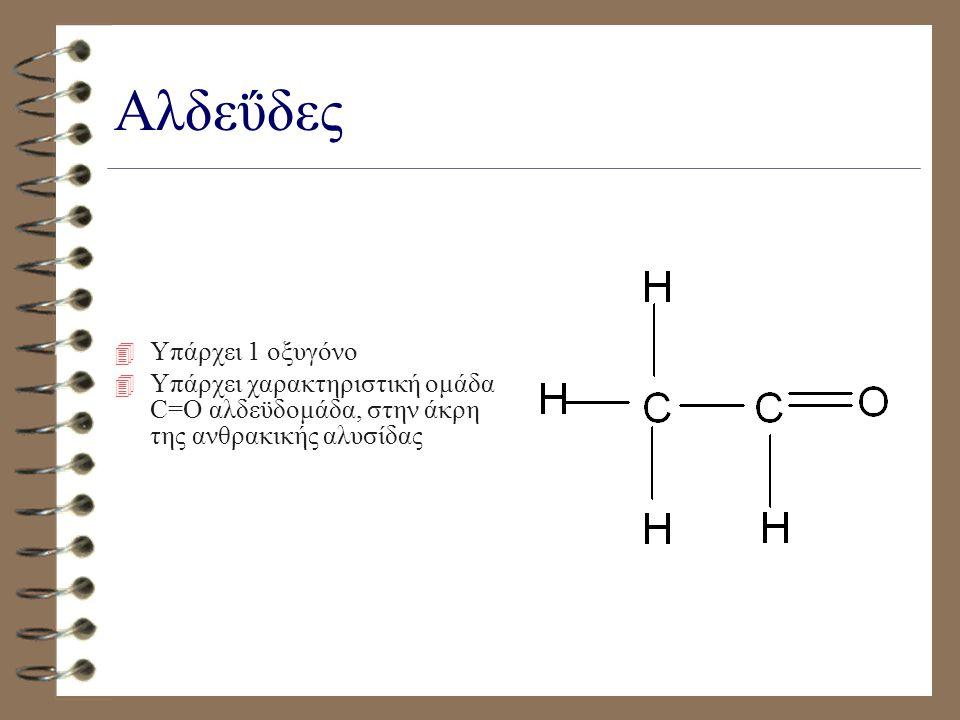 Αιθέρες 4 Υπάρχει 1 οξυγόνο 4 Υπάρχει χαρακτηριστική ομάδα - O - (αιθερομάδα), στο εσωτερικό της ανθρακικής αλυσίδας.
