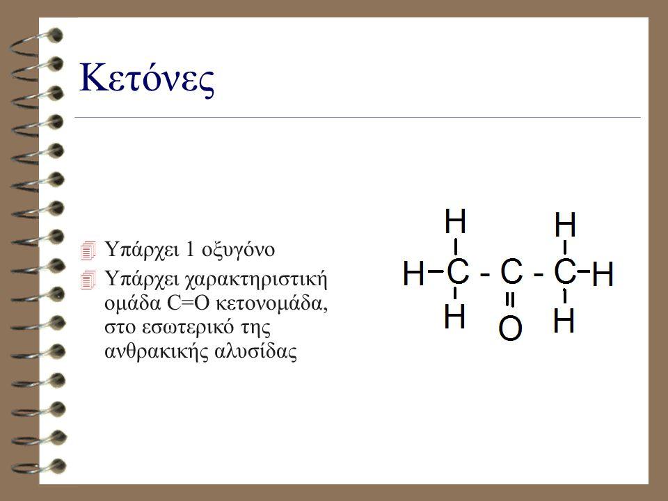 Αλδεΰδες 4 Υπάρχει 1 οξυγόνο 4 Υπάρχει χαρακτηριστική ομάδα C=O αλδεϋδομάδα, στην άκρη της ανθρακικής αλυσίδας