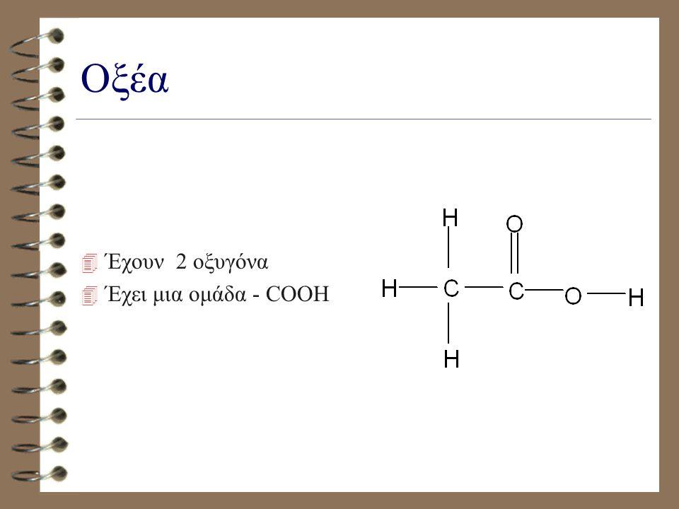 Κετόνες 4 Υπάρχει 1 οξυγόνο 4 Υπάρχει χαρακτηριστική ομάδα C=O κετονομάδα, στο εσωτερικό της ανθρακικής αλυσίδας