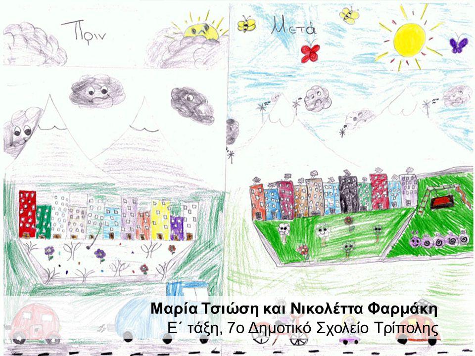Μαρία Τσιώση και Νικολέττα Φαρμάκη Ε΄ τάξη, 7ο Δημοτικό Σχολείο Τρίπολης