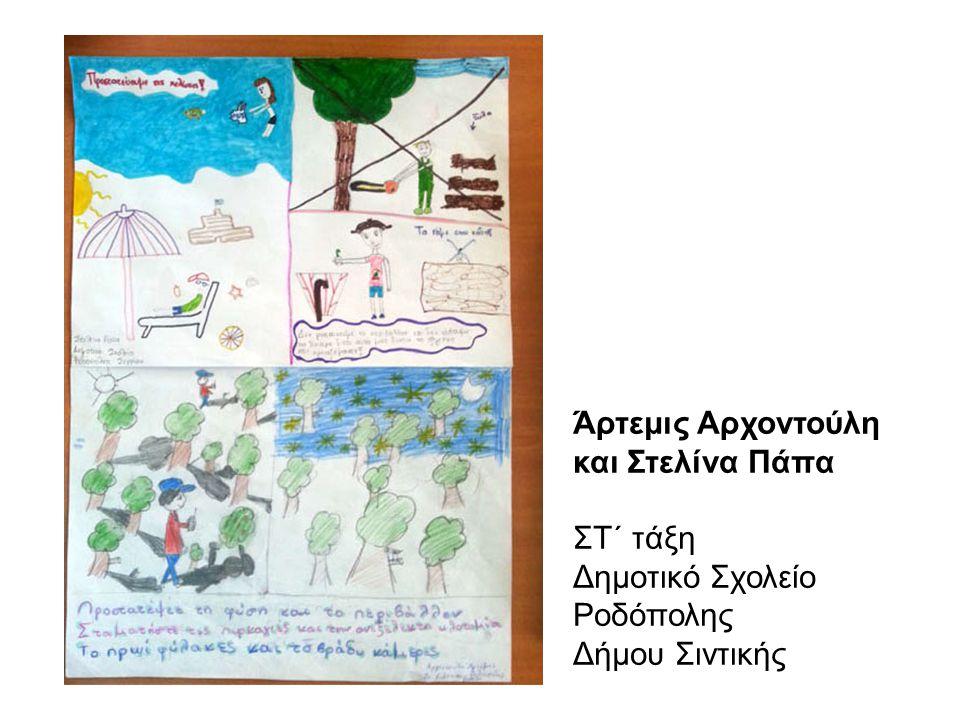 Άρτεμις Αρχοντούλη και Στελίνα Πάπα ΣΤ΄ τάξη Δημοτικό Σχολείο Ροδόπολης Δήμου Σιντικής
