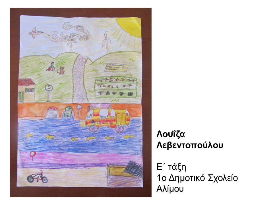 Λουΐζα Λεβεντοπούλου Ε΄ τάξη 1ο Δημοτικό Σχολείο Αλίμου