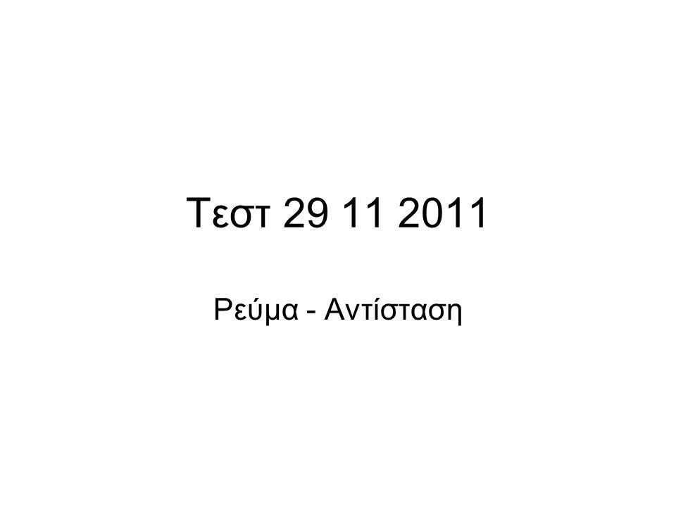Τεστ 29 11 2011 Ρεύμα - Αντίσταση