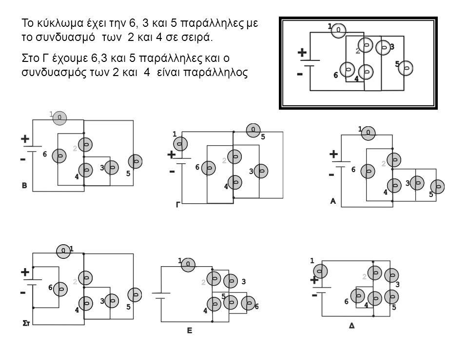 Το κύκλωμα έχει την 6, 3 και 5 παράλληλες με το συνδυασμό των 2 και 4 σε σειρά.