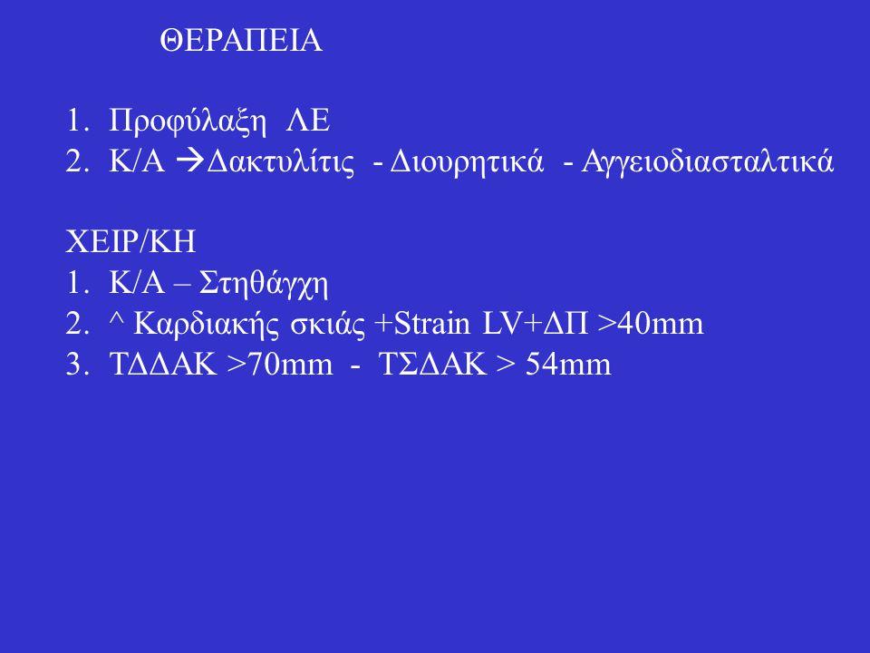 ΘΕΡΑΠΕΙΑ 1.Προφύλαξη ΛΕ 2.Κ/Α  Δακτυλίτις - Διουρητικά - Αγγειοδιασταλτικά ΧΕΙΡ/ΚΗ 1.Κ/Α – Στηθάγχη 2.^ Καρδιακής σκιάς +Strain LV+ΔΠ >40mm 3.ΤΔΔΑΚ >