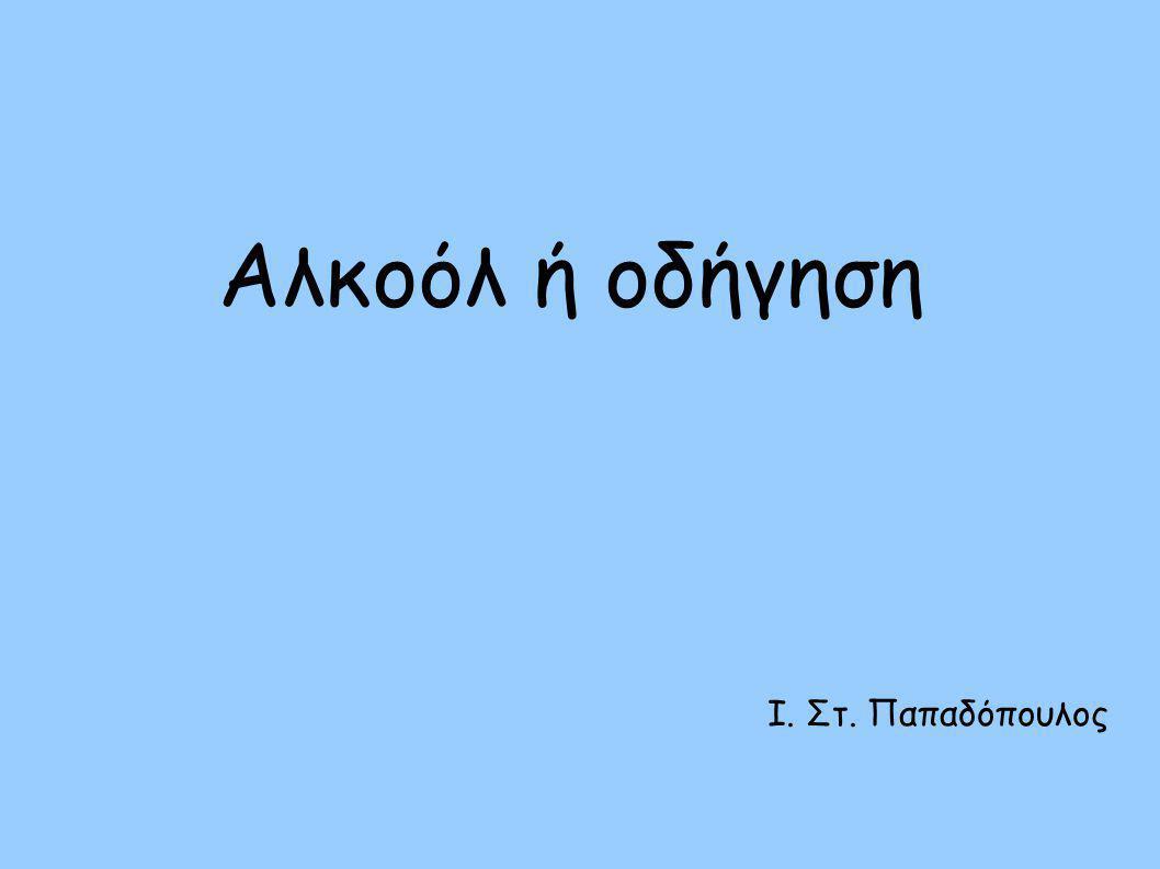 Αλκοόλ ή οδήγηση Ι. Στ. Παπαδόπουλος