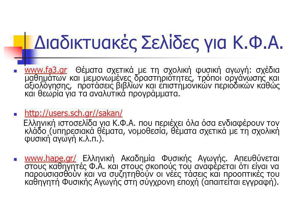 Διαδικτυακές Σελίδες για Κ.Φ.Α. www.fa3.gr Θέματα σχετικά με τη σχολική φυσική αγωγή: σχέδια μαθημάτων και μεμονωμένες δραστηριότητες, τρόποι οργάνωση
