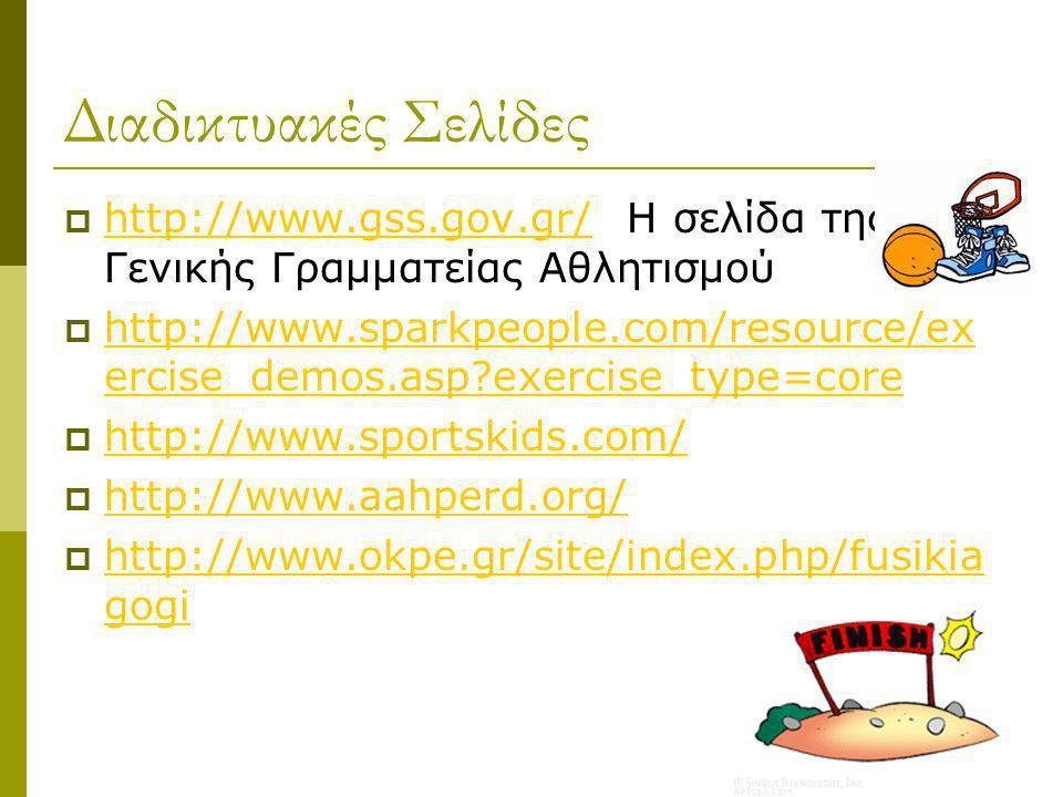 Διαδικτυακές Σελίδες  http://www.gss.gov.gr/ Η σελίδα της Γενικής Γραμματείας Αθλητισμού http://www.gss.gov.gr/  http://www.sparkpeople.com/resource