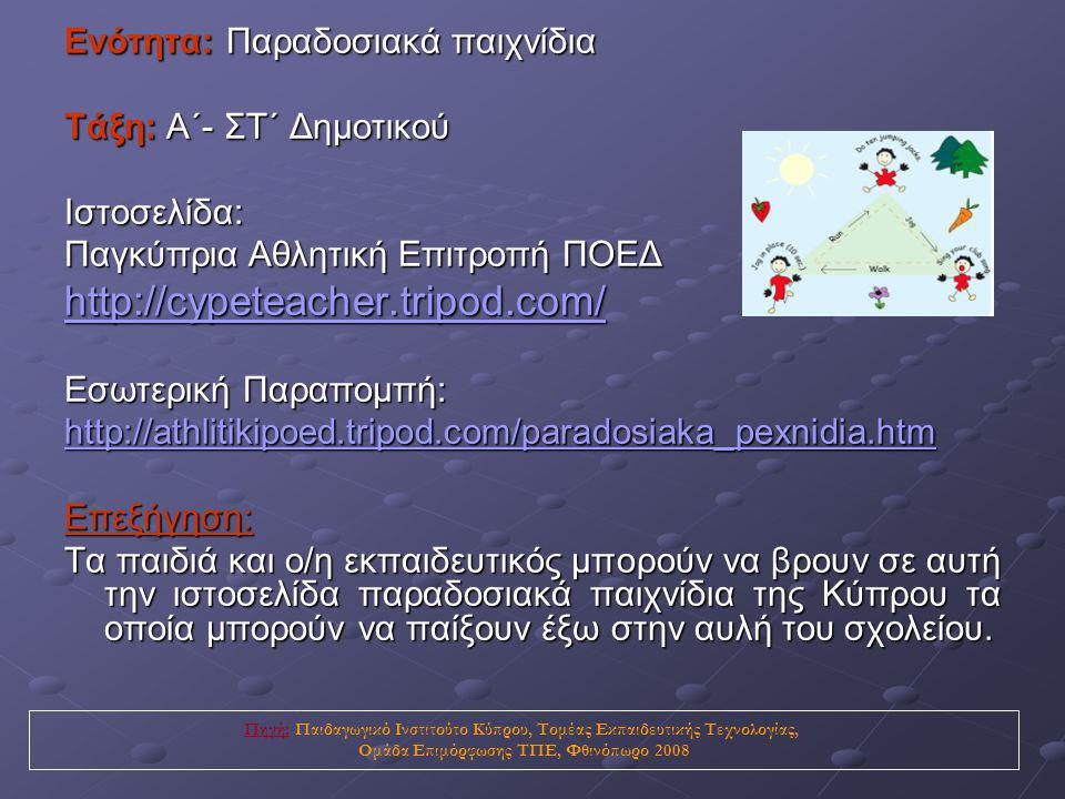 Ενότητα: Ελληνικοί παραδοσιακοί χοροί Τάξη: Α΄- ΣΤ΄ Δημοτικού Ιστοσελίδα: http://paroutsas.jmc.gr/dances/index.htm Πηγή: Παιδαγωγικό Ινστιτούτο Κύπρου, Τομέας Εκπαιδευτικής Τεχνολογίας, Ομάδα Επιμόρφωσης ΤΠΕ, Φθινόπωρο 2008