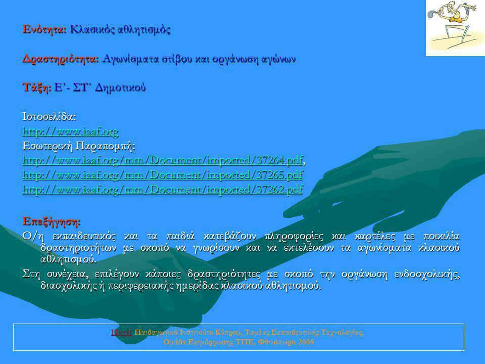 Ενότητα: Φυσική Αγωγή και Ζωγραφική με Η/Υ Δραστηριότητα: Ηλεκτρονική κάρτα ζωγραφικής με θέμα την άσκηση Τάξη: Γ΄- ΣΤ΄Δημοτικού Ιστοσελίδα: http://www.pecentral.com/ Εσωτερική Παραπομπή: http://www.pecentral.com/postcard/postcardmenu.html Επεξήγηση: Τα παιδιά επιλέγουν μια αγαπημένη αθλητική κάρτα και τη στέλνουν με ένα μήνυμα ηλεκτρονικά σε ένα φίλο τους.