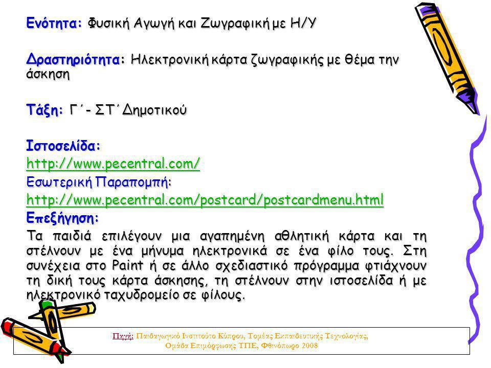 Ενότητα: Φυσική Αγωγή και Ζωγραφική με Η/Υ Δραστηριότητα: Ηλεκτρονική κάρτα ζωγραφικής με θέμα την άσκηση Τάξη: Γ΄- ΣΤ΄Δημοτικού Ιστοσελίδα: http://ww