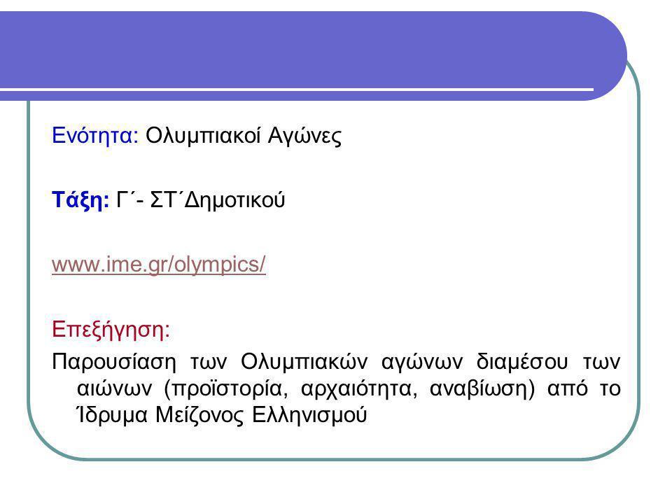 Φυσική Άσκηση και Υγεία Ενότητα: Φ.Α και Αγωγή Υγείας Δραστηριότητα: Διατροφή-Διατροφικές συνήθειες για μαθητές Τάξη: Α΄- ΣΤ΄ Δημοτικού Ιστοσελίδα: http://www.pi- schools.gr/content/index.php?lesson_id=3&ep =6&c_id=915http://www.pi- schools.gr/content/index.php?lesson_id=3&ep =6&c_id=915