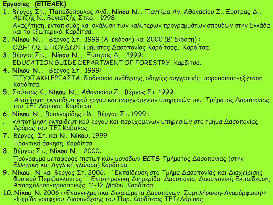 Εργασίες (ΕΠΕΑΕΚ) 1. Βέργος Στ., Παπαδόπουλος Ανδ., Νίκου Ν., Παντέρα Αν.