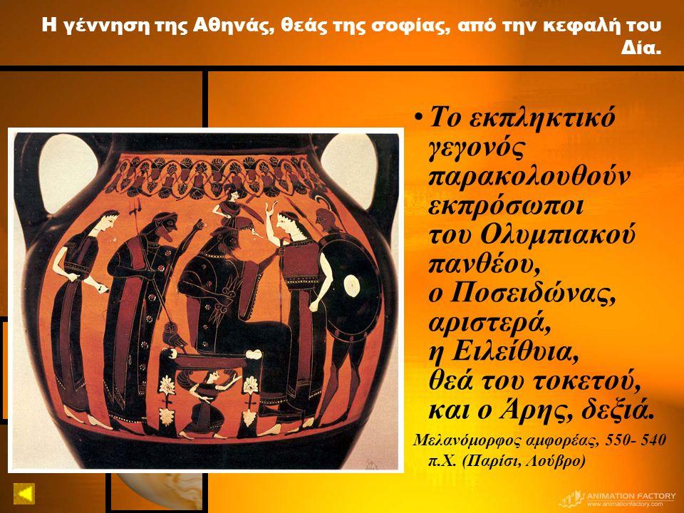 Η γέννηση της Αθηνάς, θεάς της σοφίας, από την κεφαλή του Δία. Το εκπληκτικό γεγονός παρακολουθούν εκπρόσωποι του Ολυμπιακού πανθέου, ο Ποσειδώνας, αρ