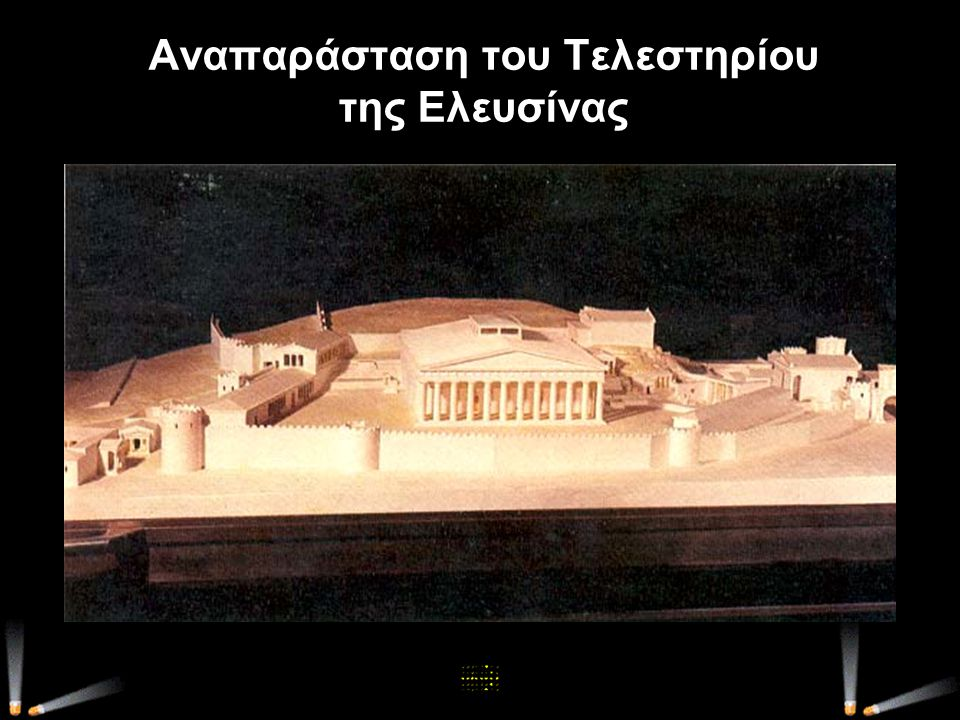 Αναπαράσταση του Τελεστηρίου της Ελευσίνας