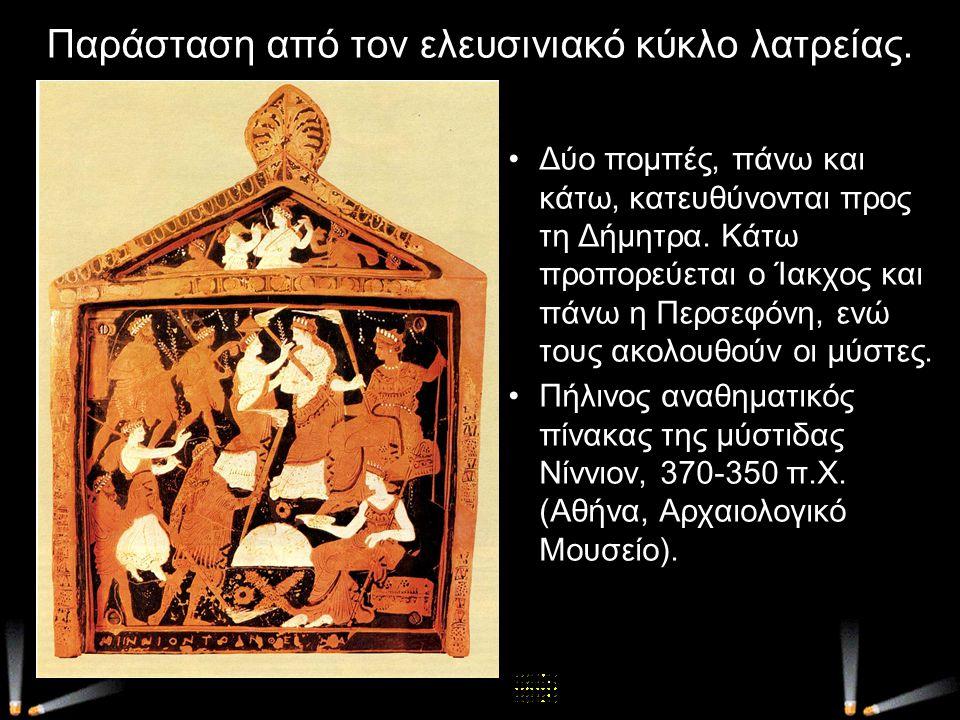 Παράσταση από τον ελευσινιακό κύκλο λατρείας. Δύο πομπές, πάνω και κάτω, κατευθύνονται προς τη Δήμητρα. Κάτω προπορεύεται ο Ίακχος και πάνω η Περσεφόν