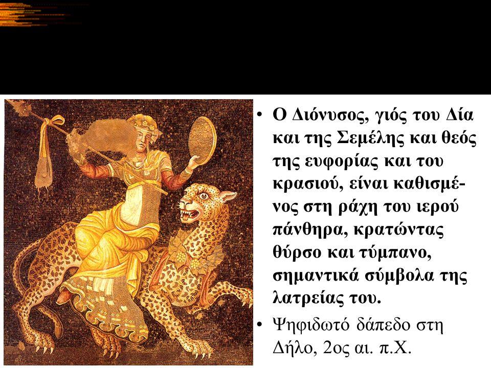 Ο Διόνυσος, γιός του Δία και της Σεμέλης και θεός της ευφορίας και του κρασιού, είναι καθισμέ- νος στη ράχη του ιερού πάνθηρα, κρατώντας θύρσο και τύμ