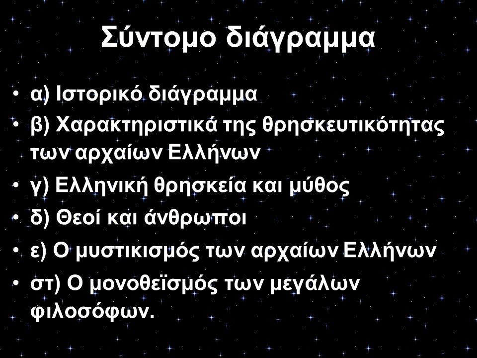 α) Ιστορικό διάγραμμα β) Χαρακτηριστικά της θρησκευτικότητας των αρχαίων Ελλήνων γ) Ελληνική θρησκεία και μύθος δ) Θεοί και άνθρωποι ε) Ο μυστικισμός
