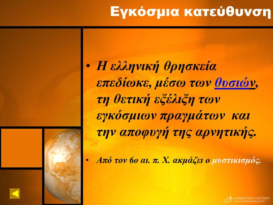 Εγκόσμια κατεύθυνση Η ελληνική θρησκεία επεδίωκε, μέσω των θυσιών, τη θετική εξέλιξη των εγκόσμιων πραγμάτων και την αποφυγή της αρνητικής.θυσιώ Από τ