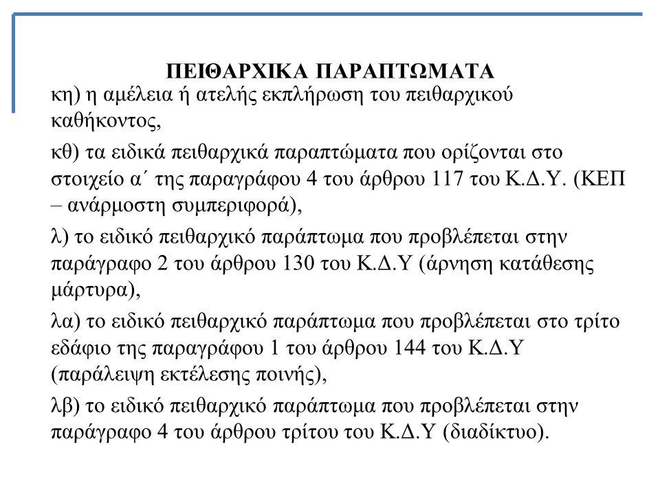 ΠΕΙΘΑΡΧΙΚΑ ΠΑΡΑΠΤΩΜΑΤΑ κη) η αμέλεια ή ατελής εκπλήρωση του πειθαρχικού καθήκοντος, κθ) τα ειδικά πειθαρχικά παραπτώματα που ορίζονται στο στοιχείο α΄ της παραγράφου 4 του άρθρου 117 του Κ.Δ.Υ.