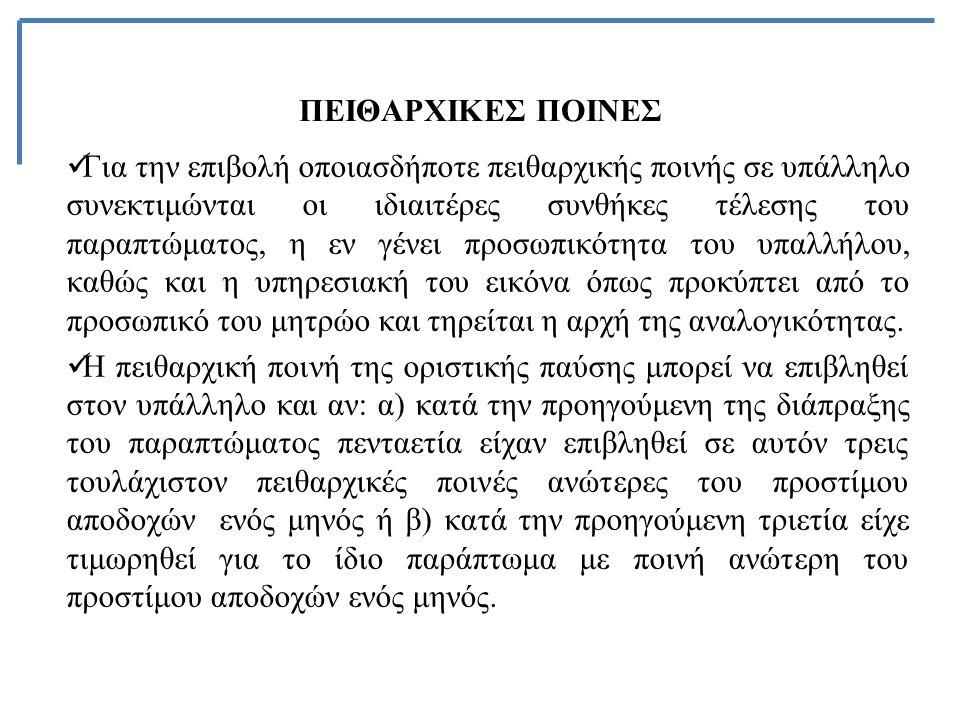 ΠΕΙΘΑΡΧΙΚΑ ΟΡΓΑΝΑ α) οι πειθαρχικώς προϊστάμενοι, β) το διοικητικό συμβούλιο νομικού προσώπου δημοσίου δικαίου για τους υπαλλήλους του νομικού προσώπου, γ) το πειθαρχικό συμβούλιο του οικείου φορέα, δ) το πειθαρχικό συμβούλιο του Υπουργείου Εσωτερικών Δημόσιας Διοίκησης και Αποκέντρωσης για τις περιπτώσεις της παρ.