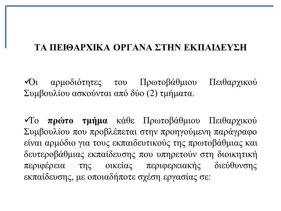 ΤΑ ΠΕΙΘΑΡΧΙΚΑ ΟΡΓΑΝΑ ΣΤΗΝ ΕΚΠΑΙΔΕΥΣΗ Οι αρμοδιότητες του Πρωτοβάθμιου Πειθαρχικού Συμβουλίου ασκούνται από δύο (2) τμήματα.