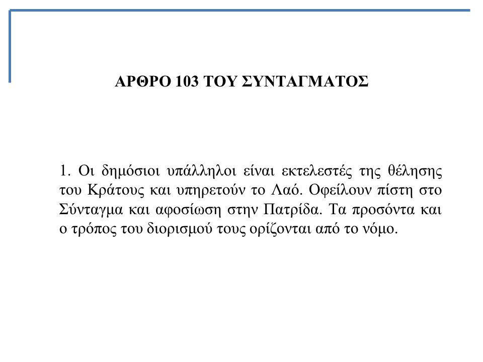 ΑΡΘΡΟ 103 ΤΟΥ ΣΥΝΤΑΓΜΑΤΟΣ 1.