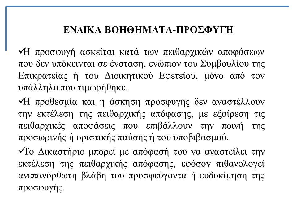 ΕΝΔΙΚΑ ΒΟΗΘΗΜΑΤΑ-ΠΡΟΣΦΥΓΗ Δικαίωμα προσφυγής ενώπιον του Συμβουλίου της Επικρατείας έχουν οι μόνιμοι υπάλληλοι κατά των αποφάσεων του Δευτεροβάθμιου Πειθαρχικού Συμβουλίου που επιβάλλουν τις πειθαρχικές ποινές του υποβιβασμού ή της οριστικής παύσης.