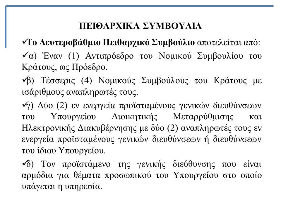 ΠΕΙΘΑΡΧΙΚΑ ΣΥΜΒΟΥΛΙΑ Το Δευτεροβάθμιο Πειθαρχικό Συμβούλιο αποτελείται από: α) Έναν (1) Αντιπρόεδρο του Νομικού Συμβουλίου του Κράτους, ως Πρόεδρο.