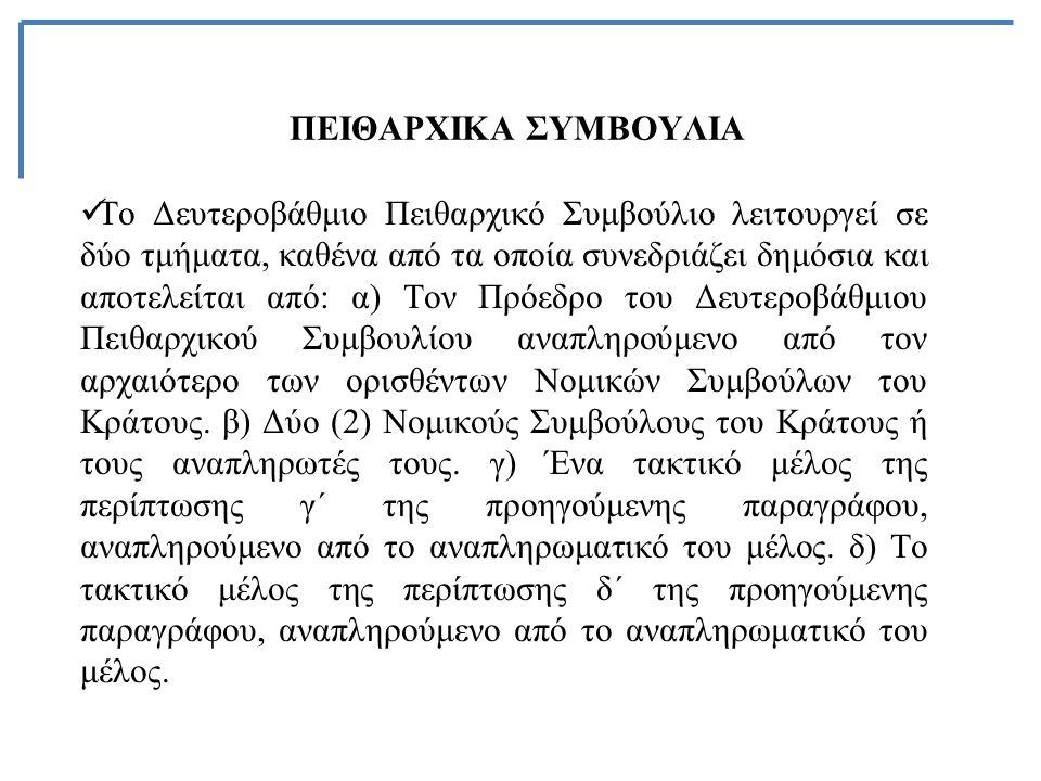 ΠΕΙΘΑΡΧΙΚΑ ΣΥΜΒΟΥΛΙΑ Το Δευτεροβάθμιο Πειθαρχικό Συμβούλιο λειτουργεί σε δύο τμήματα, καθένα από τα οποία συνεδριάζει δημόσια και αποτελείται από: α) Τον Πρόεδρο του Δευτεροβάθμιου Πειθαρχικού Συμβουλίου αναπληρούμενο από τον αρχαιότερο των ορισθέντων Νομικών Συμβούλων του Κράτους.