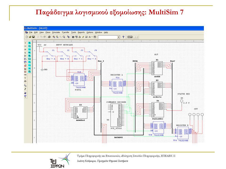 Παράδειγμα λογισμικού εξομοίωσης: MultiSim 7