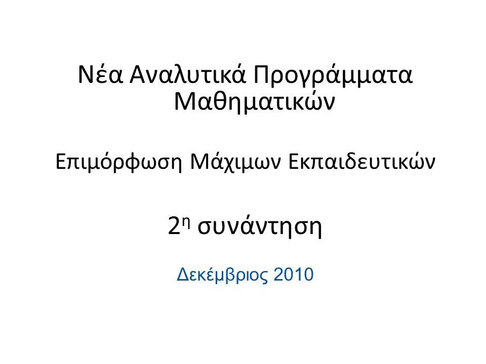Νέα Αναλυτικά Προγράμματα Μαθηματικών Επιμόρφωση Μάχιμων Εκπαιδευτικών 2 η συνάντηση Δεκέμβριος 2010