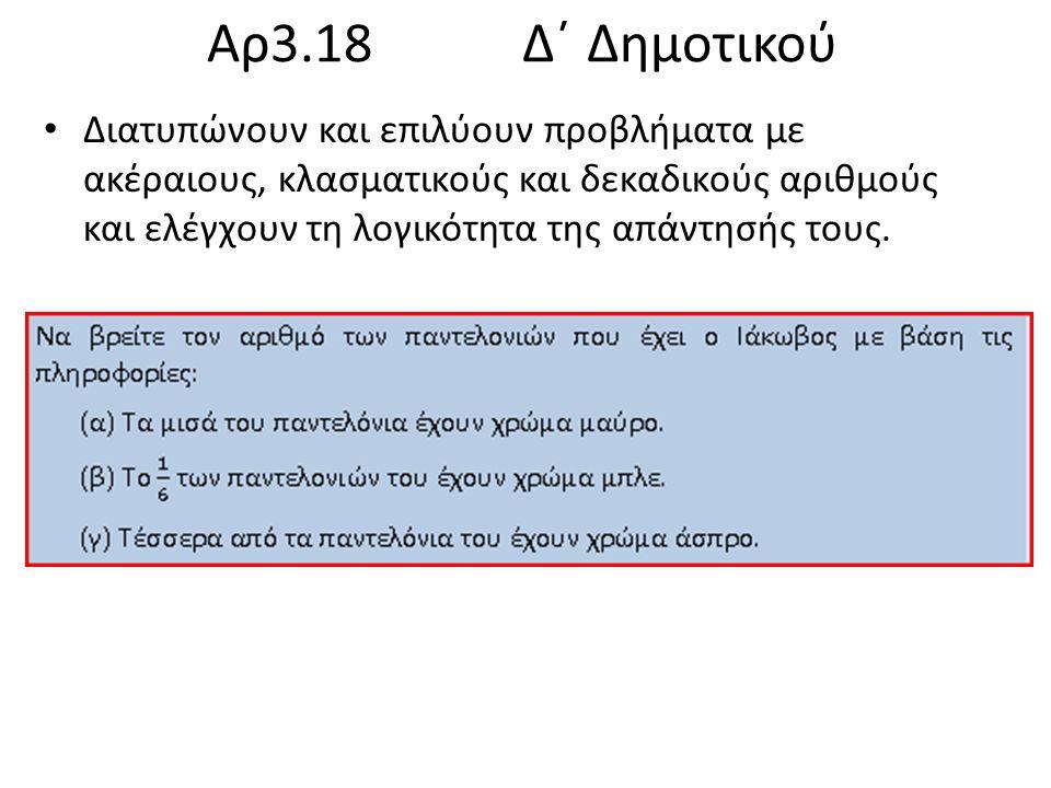 Αρ3.18 Δ΄ Δημοτικού Διατυπώνουν και επιλύουν προβλήματα με ακέραιους, κλασματικούς και δεκαδικούς αριθμούς και ελέγχουν τη λογικότητα της απάντησής τους.