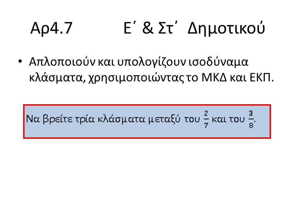 Αρ4.7 Ε΄ & Στ΄ Δημοτικού Απλοποιούν και υπολογίζουν ισοδύναμα κλάσματα, χρησιμοποιώντας το ΜΚΔ και ΕΚΠ.