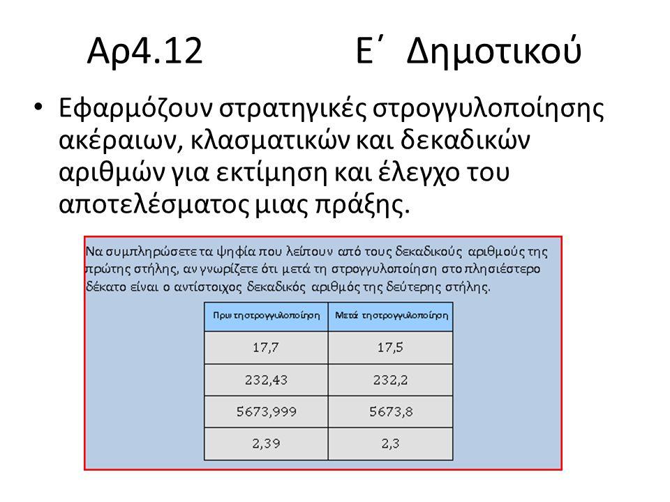 Αρ4.12 Ε΄ Δημοτικού Εφαρμόζουν στρατηγικές στρογγυλοποίησης ακέραιων, κλασματικών και δεκαδικών αριθμών για εκτίμηση και έλεγχο του αποτελέσματος μιας πράξης.