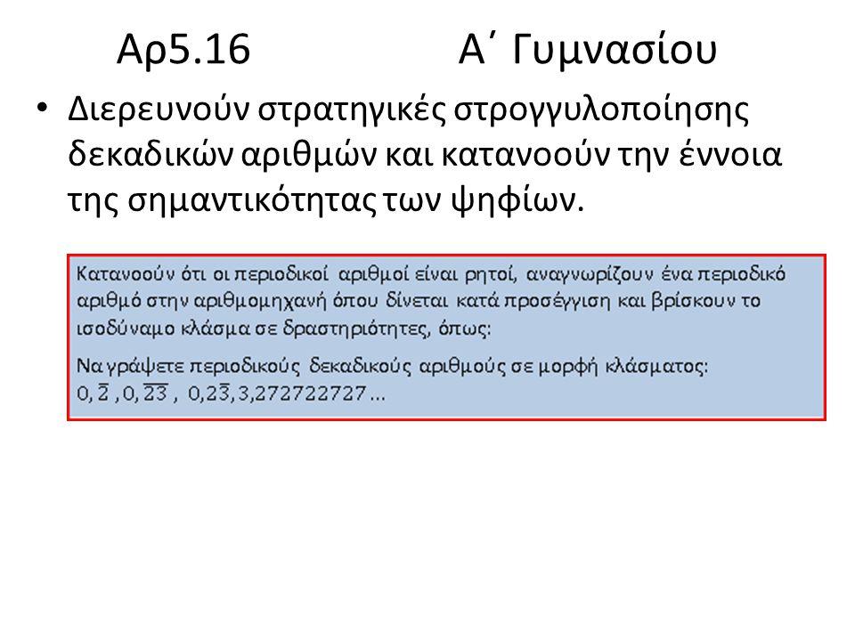 Αρ5.16 Α΄ Γυμνασίου Διερευνούν στρατηγικές στρογγυλοποίησης δεκαδικών αριθμών και κατανοούν την έννοια της σημαντικότητας των ψηφίων.