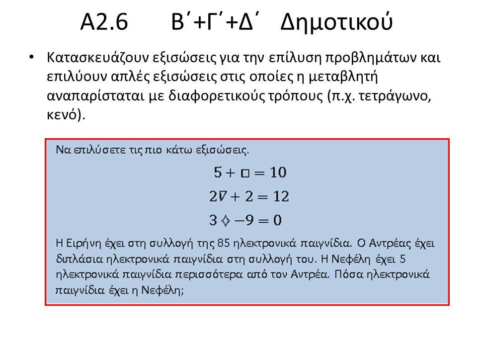 Α2.6 Β΄+Γ΄+Δ΄ Δημοτικού Κατασκευάζουν εξισώσεις για την επίλυση προβλημάτων και επιλύουν απλές εξισώσεις στις οποίες η μεταβλητή αναπαρίσταται με διαφορετικούς τρόπους (π.χ.