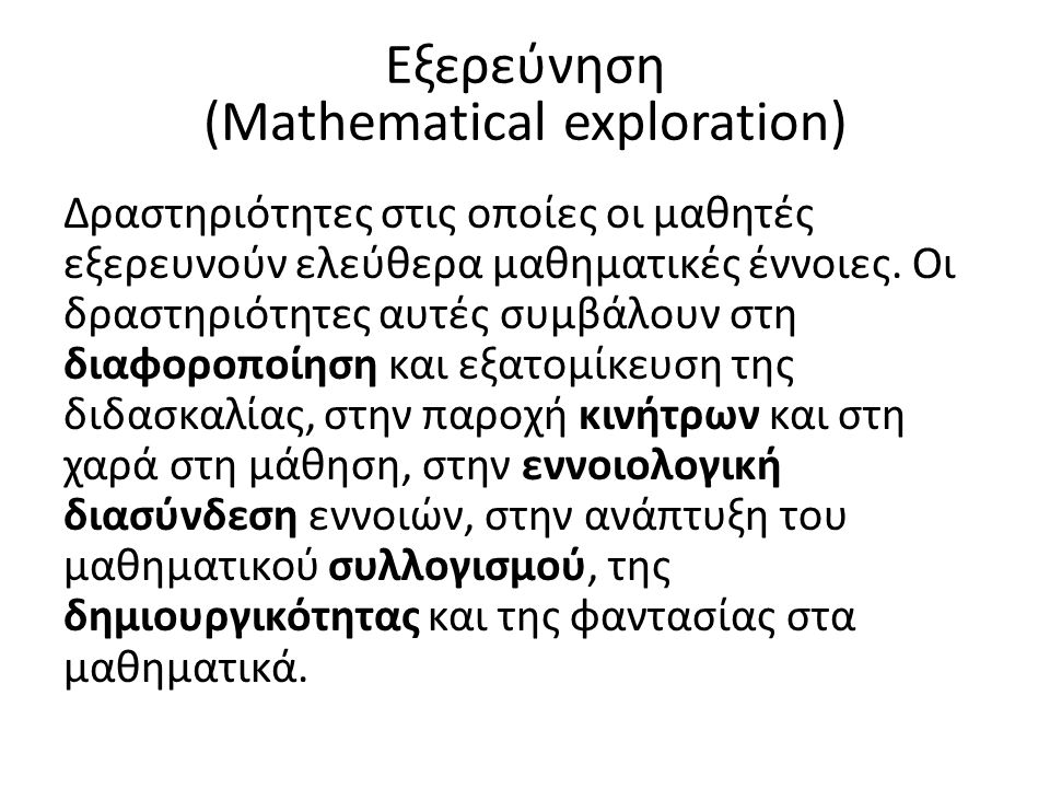 Εξερεύνηση (Mathematical exploration) Δραστηριότητες στις οποίες οι μαθητές εξερευνούν ελεύθερα μαθηματικές έννοιες.
