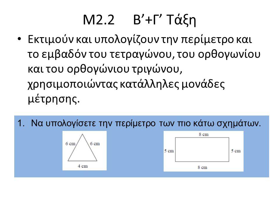 1.Να υπολογίσετε την περίμετρο των πιο κάτω σχημάτων.
