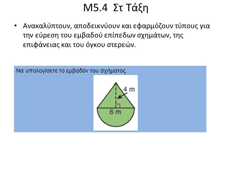 Να υπολογίσετε το εμβαδόν του σχήματος.