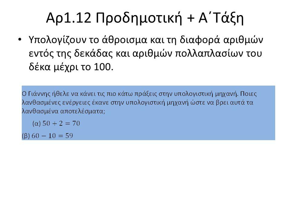 Αρ1.12 Προδημοτική + Α΄Τάξη Υπολογίζουν το άθροισμα και τη διαφορά αριθμών εντός της δεκάδας και αριθμών πολλαπλασίων του δέκα μέχρι το 100.