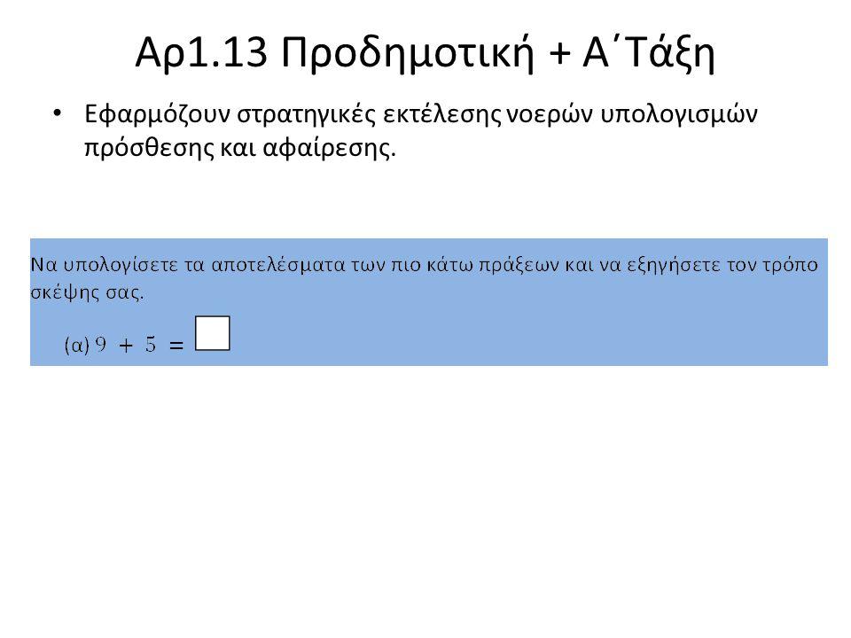 Αρ1.13 Προδημοτική + Α΄Τάξη Εφαρμόζουν στρατηγικές εκτέλεσης νοερών υπολογισμών πρόσθεσης και αφαίρεσης.