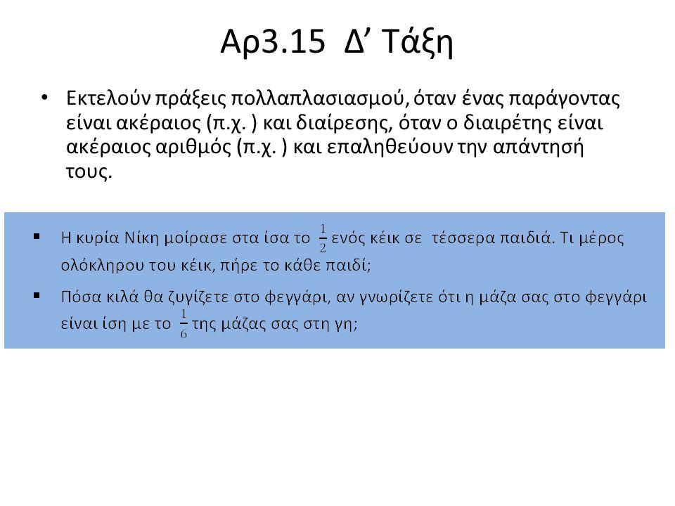 Εκτελούν πράξεις πολλαπλασιασμού, όταν ένας παράγοντας είναι ακέραιος (π.χ.
