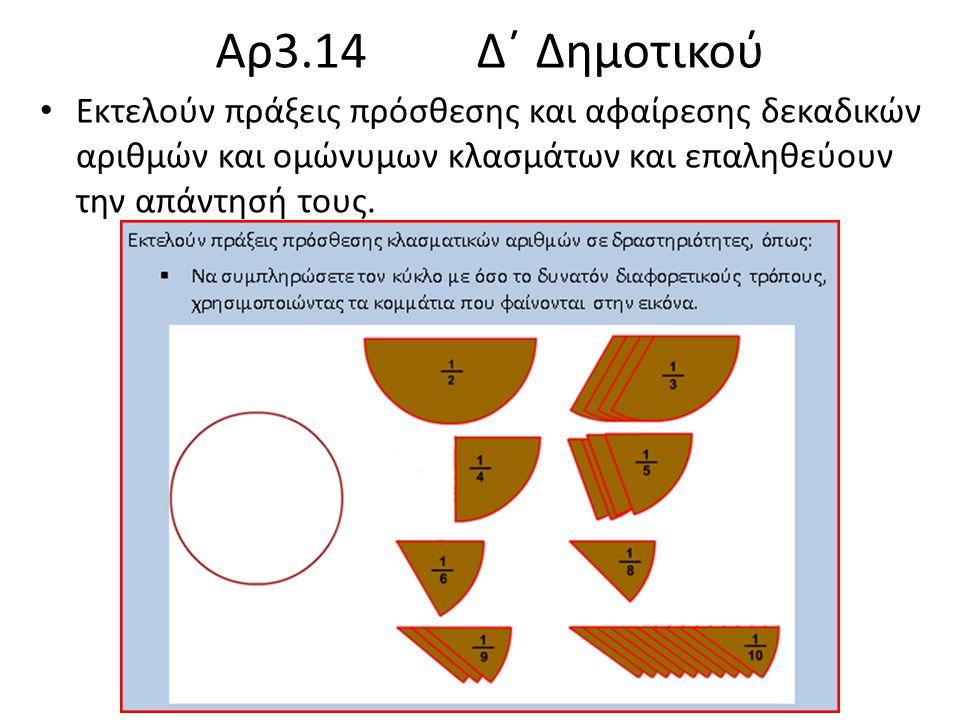 Εκτελούν πράξεις πρόσθεσης και αφαίρεσης δεκαδικών αριθμών και ομώνυμων κλασμάτων και επαληθεύουν την απάντησή τους.