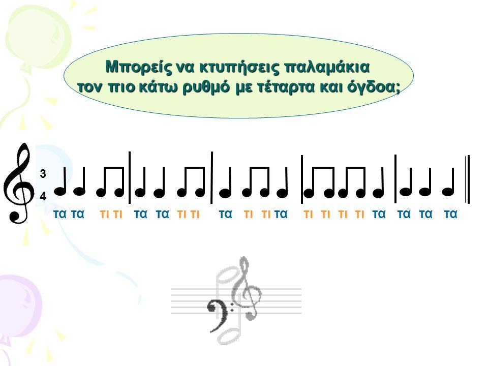 = Συμπλήρωσε τις μουσικές εξισώσεις… Με τέταρτα = = = = Με όγδοα = = = =
