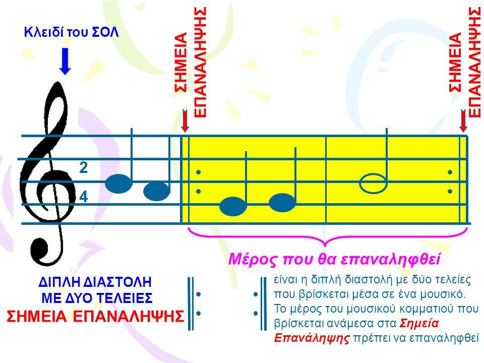 Κλειδί του ΣΟΛ ΔΙΑΣΤΟΛΗ ΔΙΑΣΤΟΛΗ = είναι η μονή γραμμή που χωρίζει το πεντάγραμμο μας σε ΜΕΤΡΑ ΜΕΤΡΟ ΔΙΠΛΗ ΔΙΑΣΤΟΛΗ ΔΙΠΛΗ ΔΙΑΣΤΟΛΗ = είναι η διπλή γρα