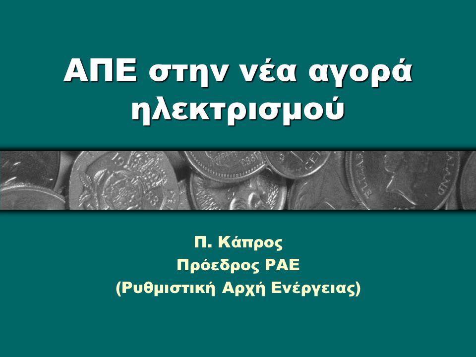 ΑΠΕ στην νέα αγορά ηλεκτρισμού Π. Κάπρος Πρόεδρος ΡΑΕ (Ρυθμιστική Αρχή Ενέργειας)