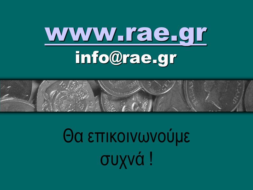 www.rae.gr www.rae.gr info@rae.gr www.rae.gr Θα επικοινωνούμε συχνά !